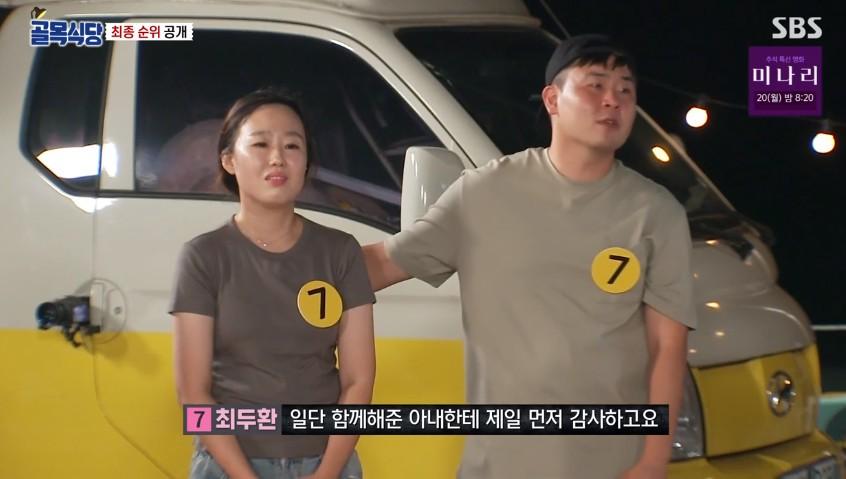 '골목식당' 최두환X이슬빈 부부, 최종 우승... 식당 오픈 기회 잡았다