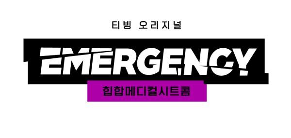 '힙합 메디컬 시트콤-EMERGENCY', 호화 라인업