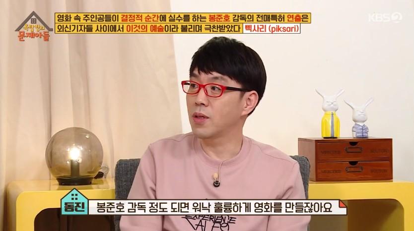 """'옥문아들' 이동진 """"'기생충'에 만점 안 준 이유... '마더' '살인의 추억'과 비교"""""""