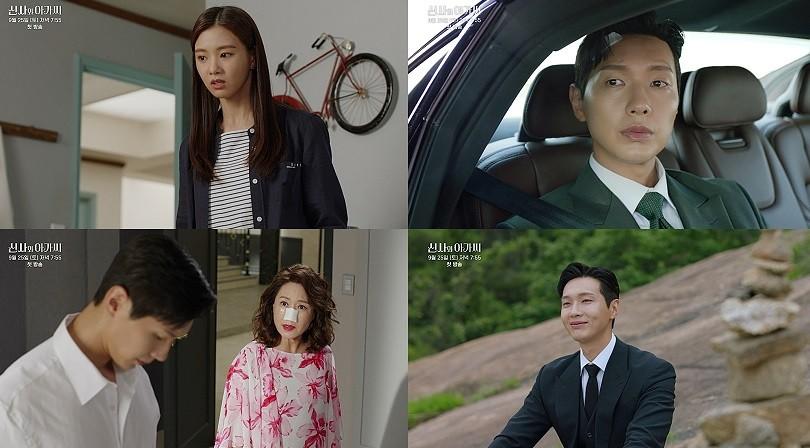 '신사와 아가씨' 3차 티저영상 공개... 지현우X이세희의 앞날은?