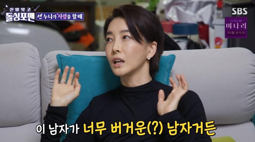 """'돌싱포맨' 진서연 """"남편과 만난 지 3개월 만에 혼인신고... 결혼식은 2년 뒤에"""""""