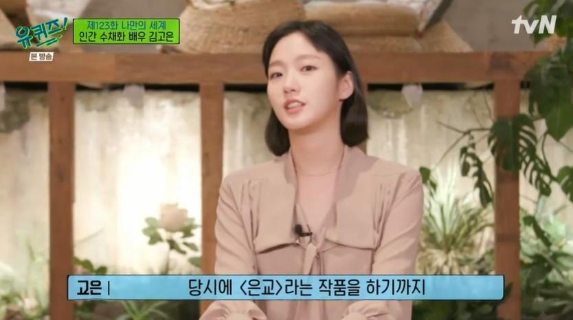 """'유퀴즈' 김고은 """"부끄러움 많은 성격, 긴 고민 끝에 '은교' 출연""""[종합]"""