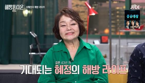 """'해방타운' 이혜정 """"어린 나이에 결혼, 43년 만에 혼자만의 시간"""""""