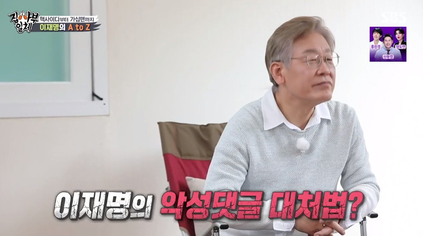 """'집사부일체' 이재명 """"악성댓글 대처? 정치인도 사람... 두려워도 견뎌내야"""""""