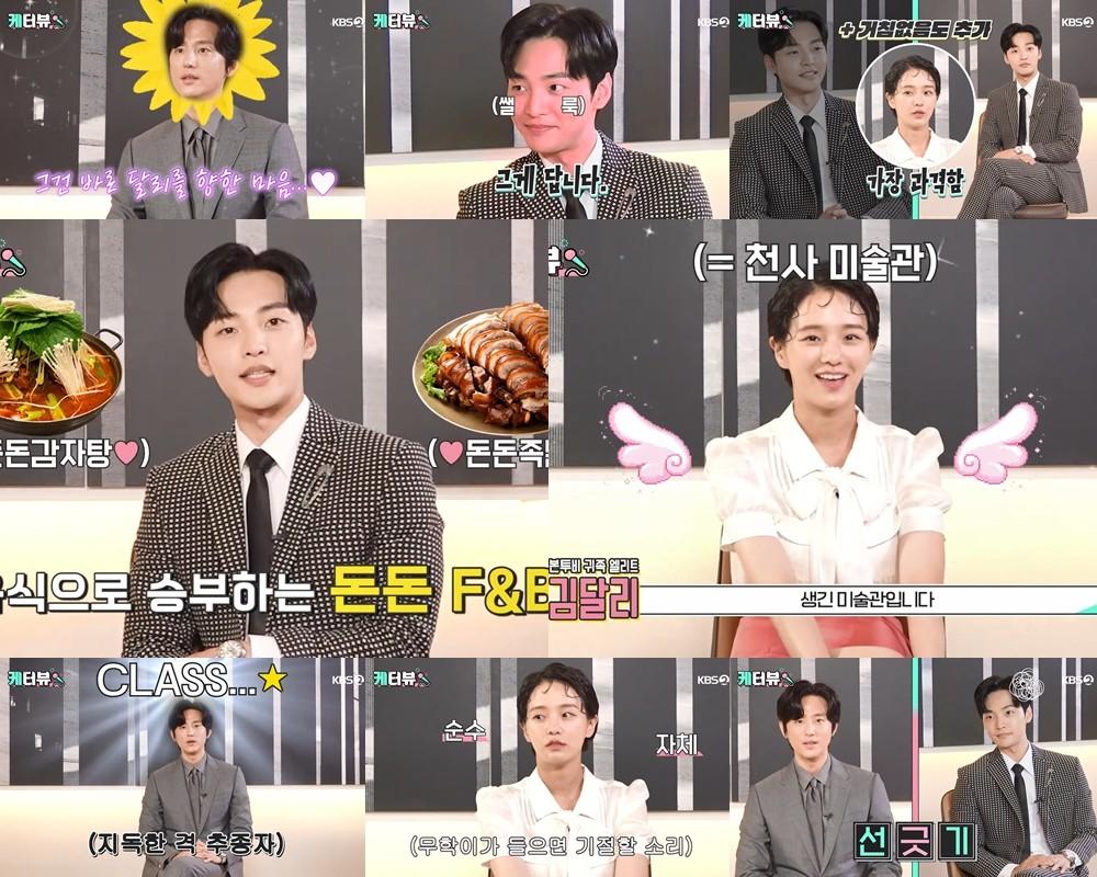 '달리와 감자탕' 김민재-박규영-권율, 과몰입 부캐 인터뷰 '웃음'