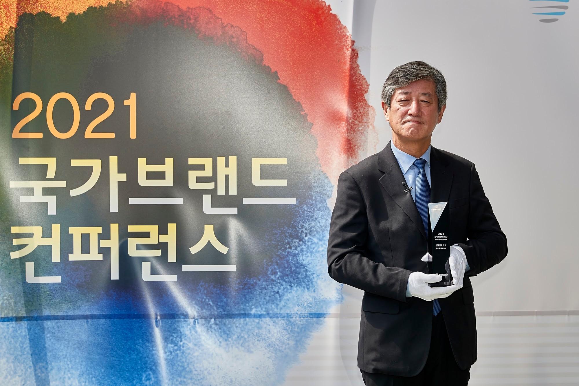 부산국제영화제, '2021 국가브랜드대상' 문화부문 수상