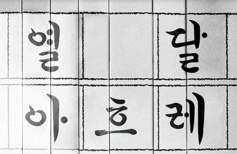 안예은, '열 달 아흐레' 발매 동시에 차트인... 남다른 화력