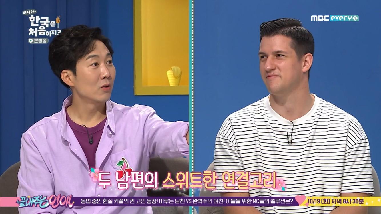 """'어서와' 도경완 """"♥장윤정 젓가락질 거의 못해""""… 데이비드와 '사랑꾼' 유대감"""