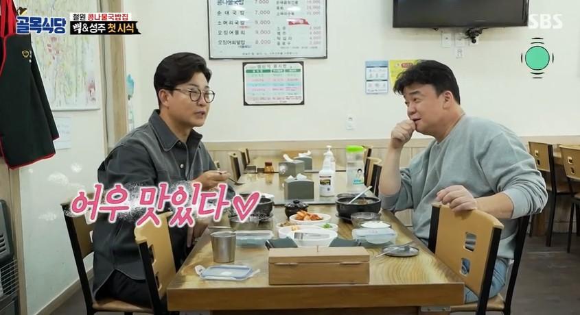 '골목식당' 백종원X김성주, 철원 콩나물 국밥 극찬... 무아지경 먹방