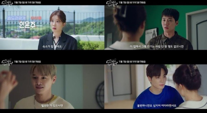 '너의 밤이 되어줄게' 정인선, 아이돌 루나와 기막힌 동거 시작... 2차 티저 공개