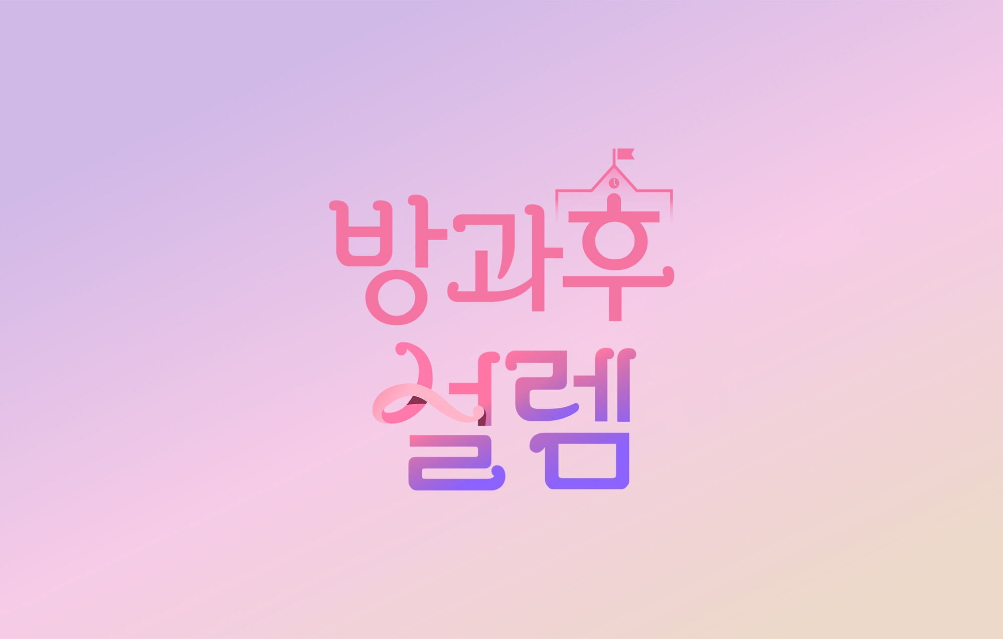 글로벌 걸그룹 오디션 '방과후 설렘' 11월 28일 첫방송 확정