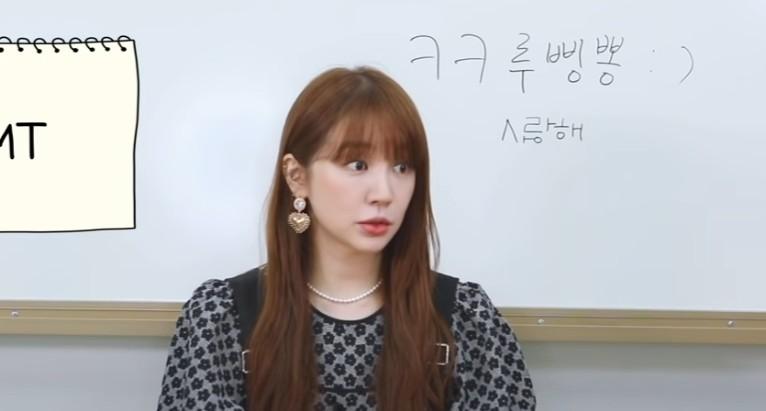 윤은혜, MZ 세대 언어 테스트 결과는?