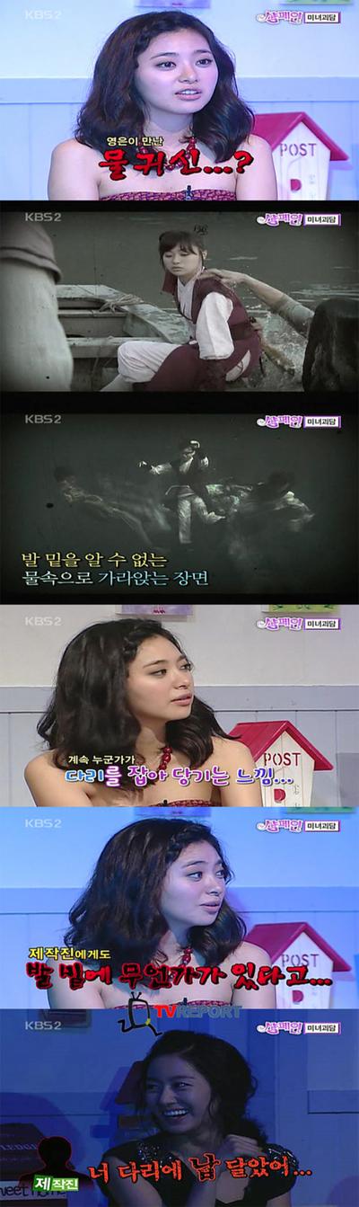 '전설의 고향' 이영은, 촬영 중 물귀신 만난 사연