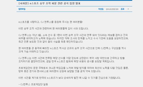 CJ 엔투스, 게임 승부조작 공식 사과‥연루자는 '방출'