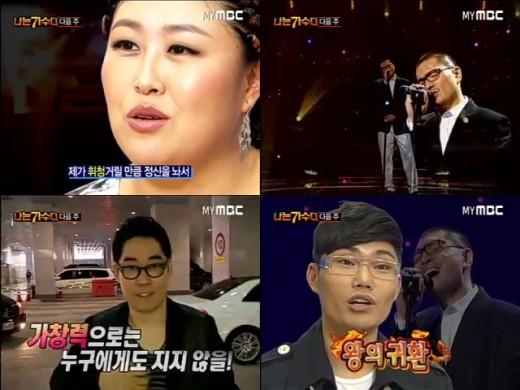 '나가수' 임재범-BMK-김연우 모습 공개, 관심도 폭발
