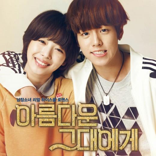 규현 티파니 등 SBS '아름다운 그대에게' OST로 적극 지원