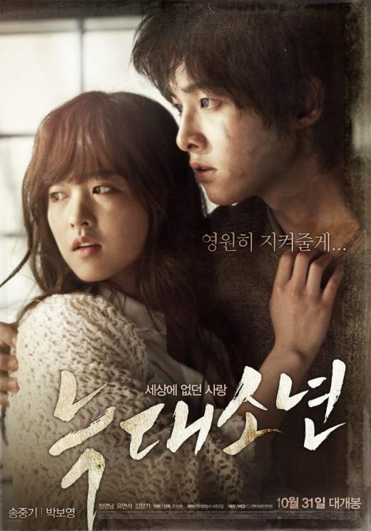 '늑대소년' 개봉 9일만 200만 돌파…'新 멜로 역사 쓰나?'