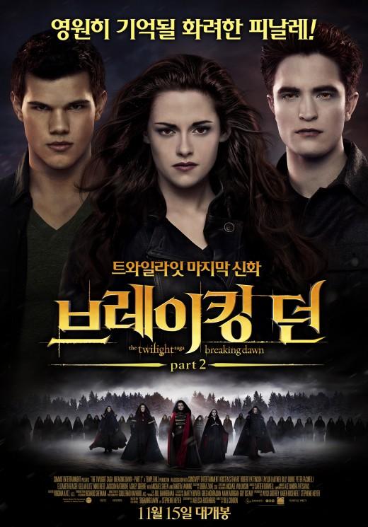 '브레이킹던2' 개봉 동시 19만 운집 박스 1위…'늑대소년' 2위