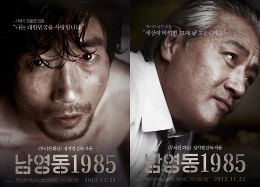 '남영동 1985' 박원상-이경영, 고문피해자 VS 고문기술자 '섬뜩'