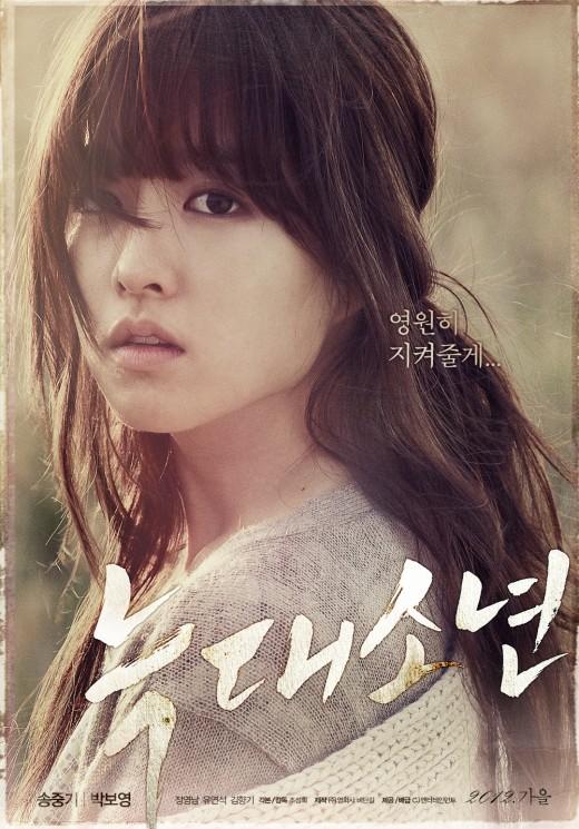 박보영, '과속스캔들' '늑대소년'까지 '내가 바로 흥행퀸'