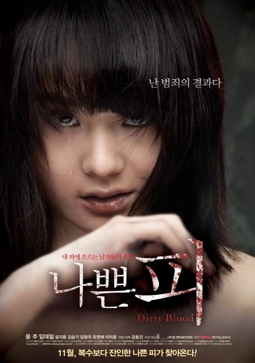'나쁜 피' 충격적인 강간 소재, 스크린수 열세 불구 '선전'