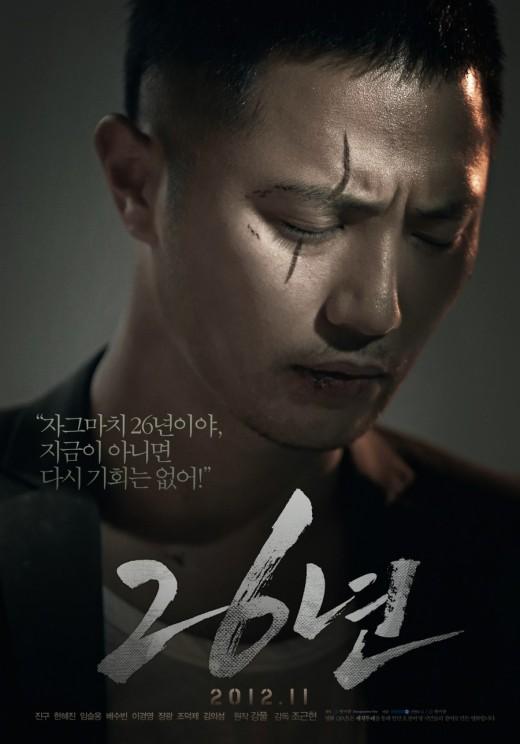 """'26년' 콘서트, 진구 """"4년동안 수차례 제작무산, 힘들었다"""" 울먹"""