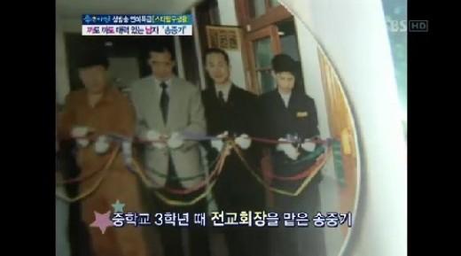 """송중기 학창시절 공개 """"앞장서서 학급일 맡아…외모로 유명"""""""
