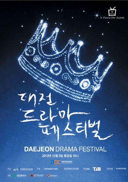 배우 중심의 시상식 'K드라마스타어워즈', 8일 대전서 열린다