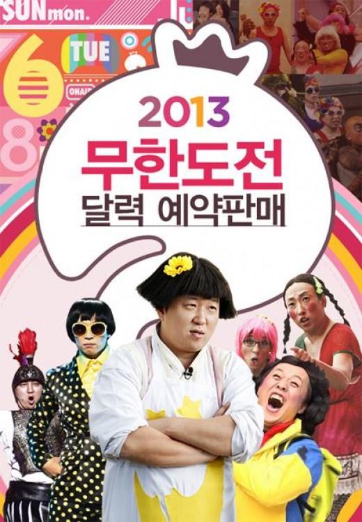 '무한도전' 달력 예약 폭주, 사이트 마비 '올해도 초대박'