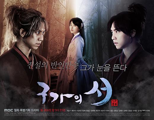 '구가의 서', 15.9% 자체최고시청률…왕좌 굳히기