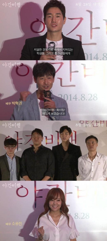 """유지태, 독립영화 '야간비행' 응원 """"청소년에 위안될 것"""""""