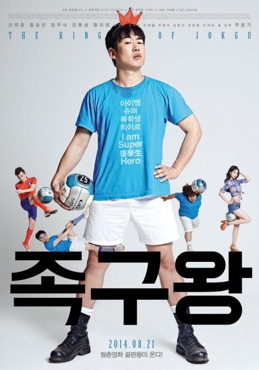 '족구왕' 마의 3만 돌파..올해 韓독립영화 흥행 TOP10