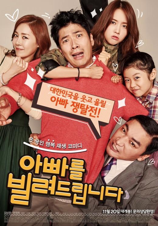 김상경·문정희 '아빠를 빌려드립니다' 첫날 韓영화 2위