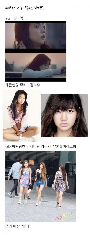 2015년 데뷔 걸그룹 화려한 라인업…YG-큐브-JYP-TS-DSP 박빙