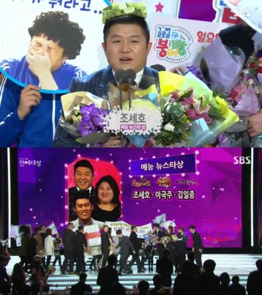 [SBS연예대상] 조세호·이국주·김일중 예능 뉴스타상 수상