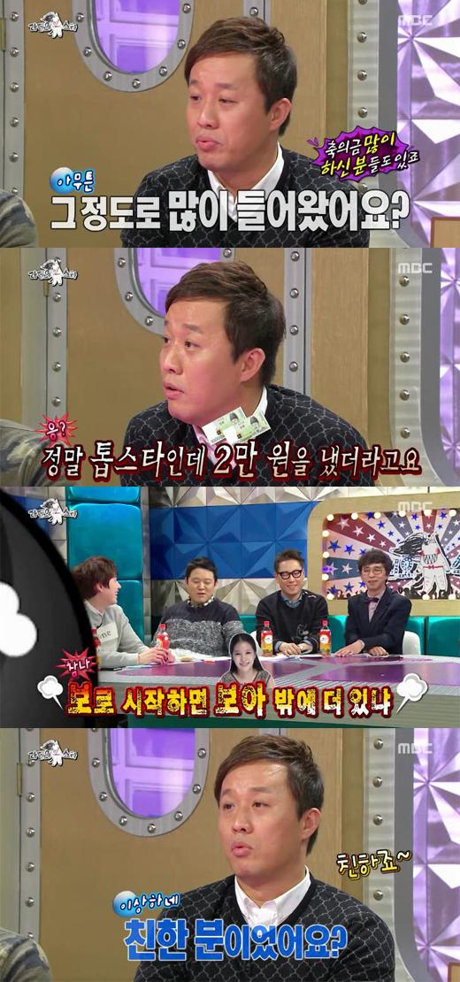 """'라디오스타' 정준하 """"축의금 '무한도전' 멤버가 가장 많이 냈다"""""""