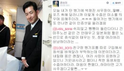 박창진 대한항공 사무장 업무 복귀…공손한 자세 깊은 인상
