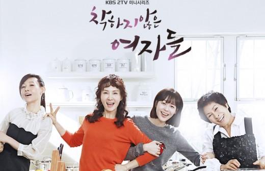 '착하지 않은 여자들' 수목극 시청률 1위…첫방 '앵그리맘' 2위