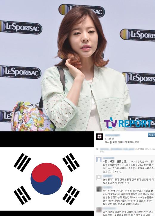 써니 SNS 태극기 게재에 일 네티즌 비난 빈축