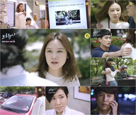 '프로듀사' 김수현, '공효진 껌딱지'…보디가드 자처