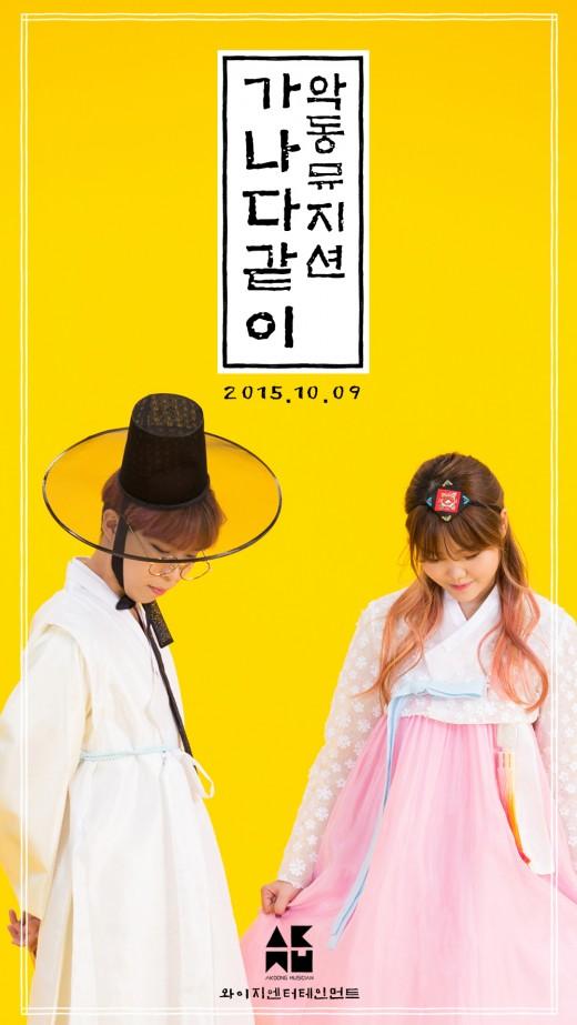 악동뮤지션, 한글날 '가나다같이' 음원 깜짝 공개