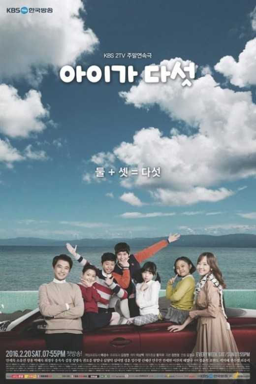 '아이가다섯' 시청률 31% 기록…강력한 '주말극 1위'