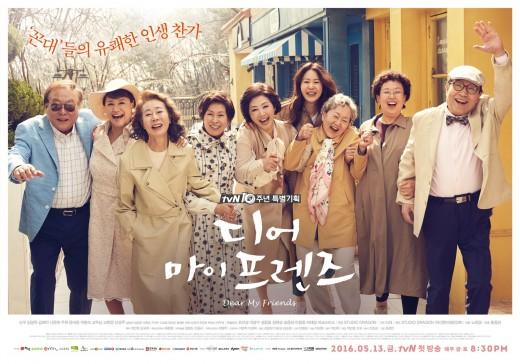 '디어마이프렌즈', '운빨' 꺾고 가장 기대되는 드라마 1위
