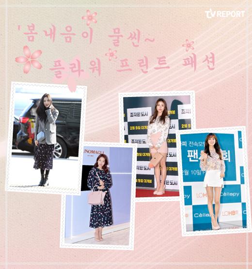 [T스타일] 선미-박신혜-도희-진세연 '봄내음이 물씬~ 플라워프린트 패션'