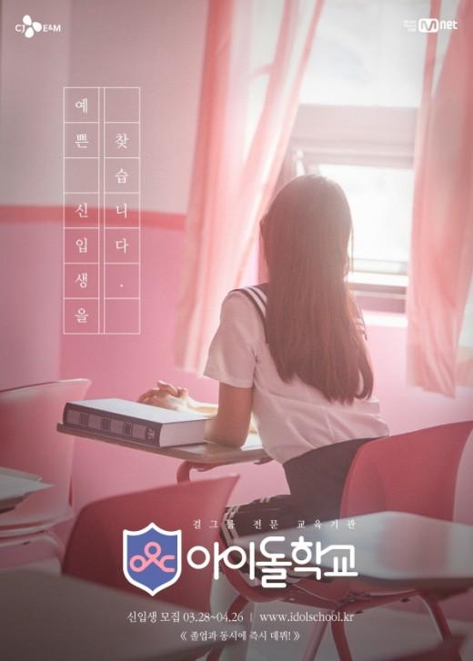 """Mnet 측 """"걸그룹 전문 '아이돌학교' 설립…하반기 데뷔"""" [공식]"""