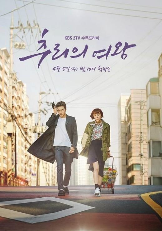 '추리' 10% 재돌파…'사임당' '자체발광' 시청률 동반 하락