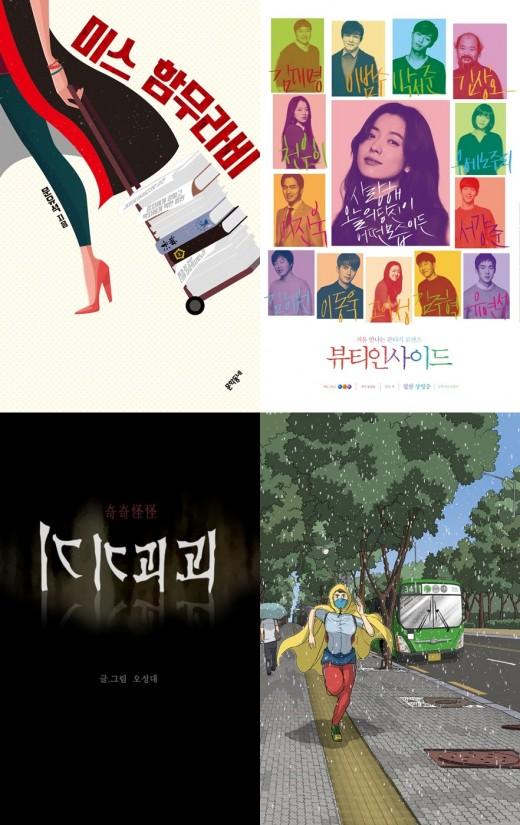 """""""조들호2·기기괴괴""""…'태후' 제작사 초특급 라인업 공개"""