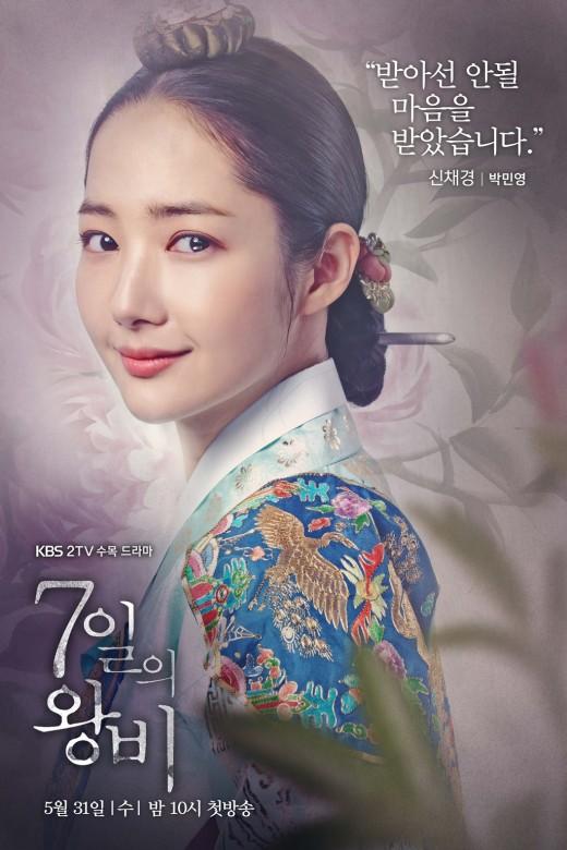 '7일의왕비' 박민영X연우진X이동건, 이런 '기적같은' 멜로 조합