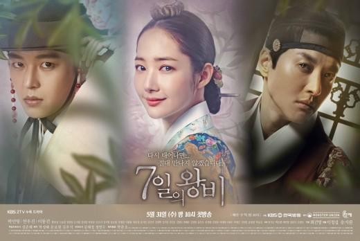 '군주' 벽 높다 …'7일의 왕비' 동시간대 꼴찌 출발 6.9%