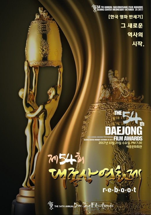 대종상영화제 후보 발표…'택시운전사'·'박열' 박빙